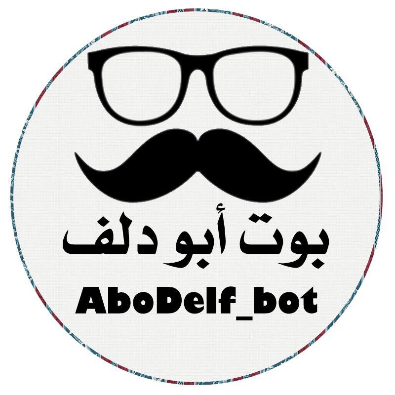 بوت ابو دلف الرسمي