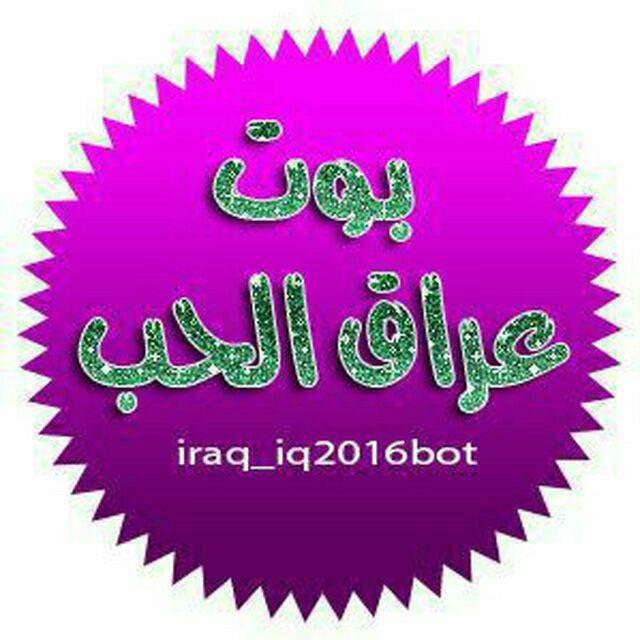 بوت عراق الحب