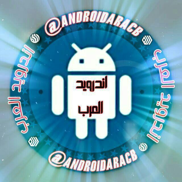 أندرويد العرب
