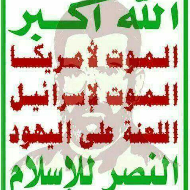 اليمن ينتصر