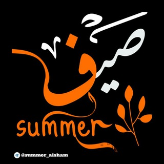 صيف シ ŚŲMMĘŘ