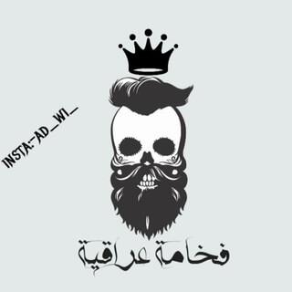 فخامة عراقية